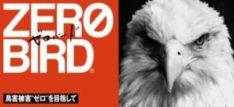 ZEROBIRD